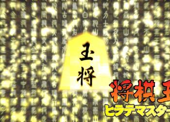 将棋王ヒラテマスターズ.00_01_35_24.Still006