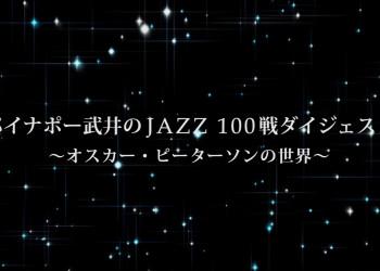 パイナポー武井のJAZZ100戦.00_00_17_10.Still001