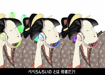 浮世ぺぺろんちいの(GIF用).mp4_000000534